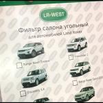 Фирменные фильтры ЛР ВЕСТ для Ленд Ровер
