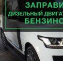 Вы залили в дизельный Land Rover бензин? Расскажу как решить эту проблему!