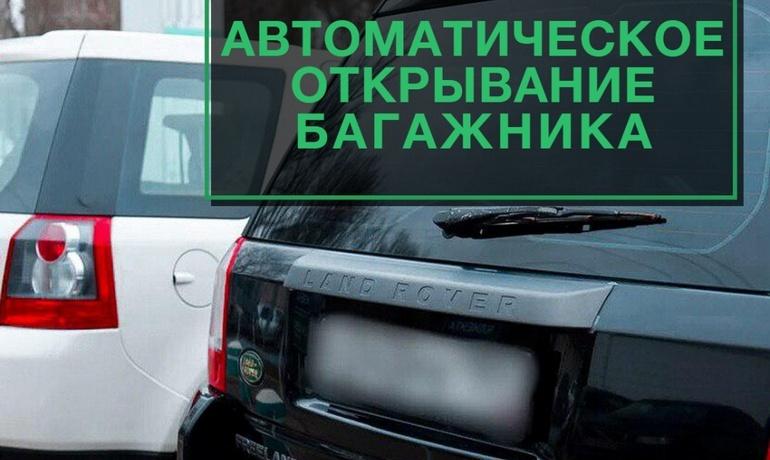 Автоматическое открывание багажника на Freelander 2