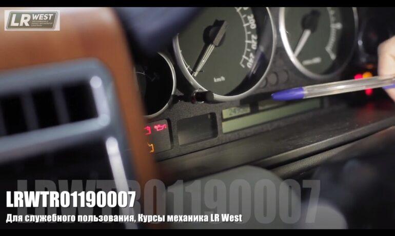 Сброс межсервисного интервала на Range Rover 2006-2009 модельных годов