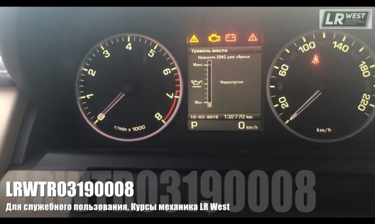 Проверка уровня масла в двигателях Range Rover 2010-2012 годов выпуска